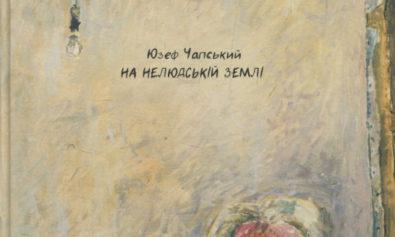 Kolorowa okładka ukraińśkiego wydania Na nieludzkiej ziemi